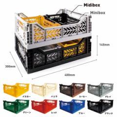 万能 折りたたみ式 収納ボックス 収納ケース マルチウェイ ボックス Mサイズ / Ay・kasa エーワイ カーサ / 小物入れ