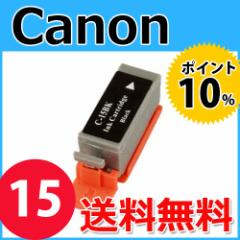 【単品 送料無料】キヤノン BCI-15 ブラック Canon PIXUS 50i PIXUS 80i 互換 インクカートリッジ