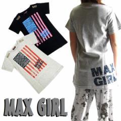ヒップホップダンス Tシャツ マックスガール フラッグ Tシャツ 【2色】 キッズダンス Tシャツ ダンスウェア MAX GIRL hp000047