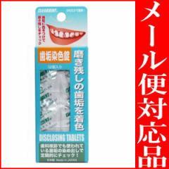 歯垢に色をつけて磨き残しをチェック!【メール便対応】クリアデント 歯垢染色錠 12錠