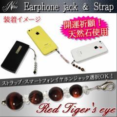 通常1,980円を レッドタイガースマホピアス・イヤホンジャック携帯ストラップ iphone6s  エクスペリアz5対応送料無料sale iphoneSE