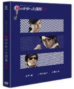 ◆☆10%OFF☆嵐 大野智主演ドラマ★特典映像収録★TVドラマ DVD【鍵のかかった部屋 SP】14/5/9発売