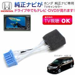 ホンダ 純正 メーカーオプションナビ専用 h1 TVキャンセラー 走行中TVが見られる エリシオン RR1/RR2/RR5/RR6 H22.12