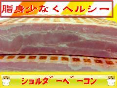 【カロリー驚異の】ヘルシーショルダーベーコン1.0KG【最大66%カット!!!!】