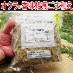 【業務用】小さなオクラの香味焙煎ごま和え1kg《※冷凍便》