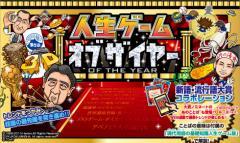 人生ゲーム【人生ゲーム オブザイヤー】タカラトミー