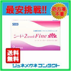 【送料無料】P10倍 シード2ウィークファインUV ☆2週間使い捨てコンタクトレンズ/2week/seed/シード