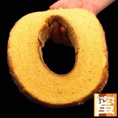 しっとり柔らかな口解け!半熟バウムクーヘン「蜜」 スイーツ ケーキ バウムクーヘン (kb)