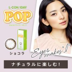 ★L-CON 1day POP 30枚入 ショコラ★エルコンワンデーポップ★カラコン/度あり/度なし/シンシア