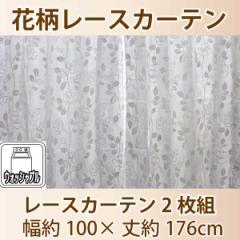 レースカーテン 花柄 2枚組 オパールセイムレース ホワイト 100×176cm
