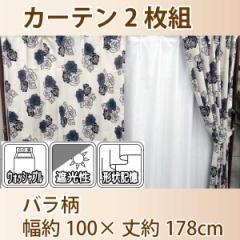 カーテン ガーナ バラ柄 ホワイト 100×178cm 2枚組