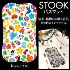 バスマット/浴室・浴槽用/ センコー  STOOK DESIGN バスマット Toys(トイズ) /お風呂マット/滑り止めマット