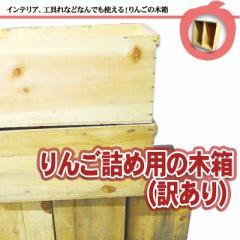 木箱 りんご 箱 りんご箱 アンティーク 収納ボックス DIY 送料無料 20kg入用×2箱(木箱のみ) ※沖縄送料別途加算