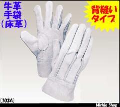 ★牛革手袋 働楽 背縫い革手袋 10双 103A 大中産業作業手袋