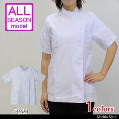 ★白衣 女性用白衣半袖KCコート ケーシーコートCP2620 SEASON 白衣