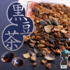【送料無料】北海道産黒豆茶(黒大豆)30包入り!オープニングセール特価開催中!国産くろまめ茶/クロマメ茶【PPTB】