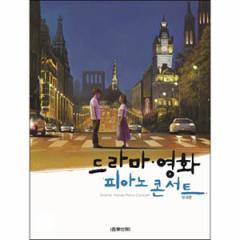 韓国楽譜集 「ドラマ・映画ピアノコンサート:国内編   MUSIC458