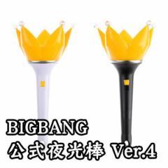 韓国スターグッズ BIGBANG(ビッグバン)の公式夜光棒 ペンライト Ver.4(2種1択)