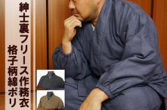 秋・冬用 裏フリース作務衣(さむえ)9060格子柄(黒・茶・紺)S〜Lサイズ