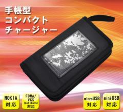 【手帳型コンパクトチャージャー】携帯電話(スマホ)充電に /手帳型充電器