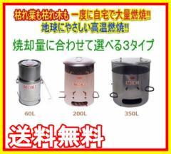 【送料無料】焚き火どんどん 200L (MP200)家庭から出るゴミを自分で焼却! ダイオキシンクリア! 【アウトドア】
