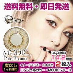 【送料無料・即日発送】エンジェルカラー MODIC ペールブラウン(度なし/1ヶ月/DIA14.2mm)ポイント10倍!