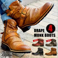 メンズ ブーツ ドレープブーツ エンジニアブーツ ワークブーツ モンク スエード スウェード ブーツ サイドジッパー 靴 人気 ze2468