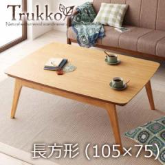 【送料無料】北欧デザインこたつテーブル 長方形(105×75) こたつテーブル テーブル こたつ コタツ 炬燵 木製 北欧風★cc167c