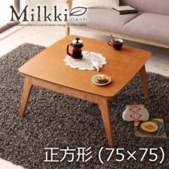 【送料無料】北欧デザインこたつテーブル 正方形(75×75) こたつ コタツ 炬燵 こたつ本体 テーブル ローテーブル★cc179a