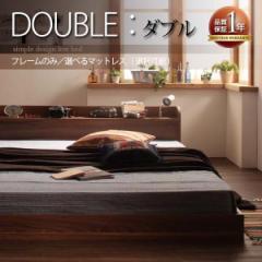 【送料無料】棚・コンセント付きフロアベッド ダブル 2色対応 棚付きベッド 宮付きベッド フロアベッド コンセント付き★cc111c