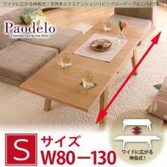 【送料無料】【代引不可】リビングローテーブル Sサイズ 2色対応 Sサイズ テーブル 伸張式テーブル 木製テーブル★cc110a