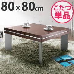 【送料無料】【代引不可】ウォールナットこたつ 80×80cm 2色対応 たつ こたつテーブル 炬燵 コタツ こたつテーブル本体★mu26a
