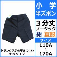 松亀被服 小学半ズボン丈長 紺 夏 110A-170A