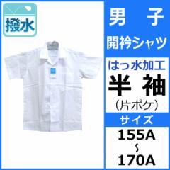 松亀被服 男子開衿シャツ片ポケ 半袖 はっ水加工 155A-170A