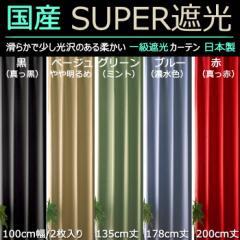 カーテン 遮光 一級 無地 一級遮光 ブラック/レッド/ベージュ/グリーン/ブルー 国産 赤黒青緑茶 『TD51』100幅 2枚組