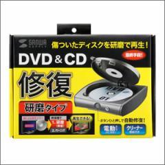 サンワサプライ ディスク自動修復機(研磨用) CD-RE2AT■傷ついたディスクを電動で簡単にディスクを修復・クリーニング!
