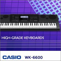 送料無料★CASIO(カシオ)ハイグレードキーボード WK-6600■演奏から曲創りまで、幅広く楽しめる76鍵盤モデル。
