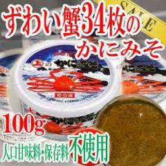 ズワイガニ34枚のかにみそ100g人口甘味料・保存料等を一切使用せず/カニミソ/カニ/かに/蟹/冷凍A