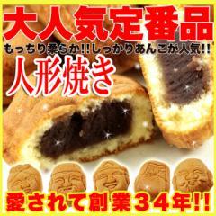 【訳あり】人形焼どっさり60個(20個入り×3袋)/和菓子/常温便(今ならスムージー2個おまけ{f1533})