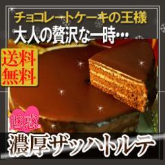 ザッハトルテ/贅沢チョコをたっぷり満喫!!/チョコレート/チョコ/ちょこ/ケーキ/洋菓子/送料無料/冷凍A