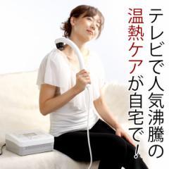 ライズトロンEX 超短波 温熱治療器 肩こり・腰痛に 医療の現場でも注目の体の芯から温める温熱治療がご自宅で!