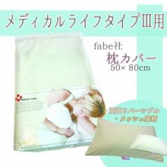 メディカルライフピロー Type3用枕カバー 50×80cm 【両面リバーシブル】【メッシュ素材】【ファスナータイプ】fabe社枕にも