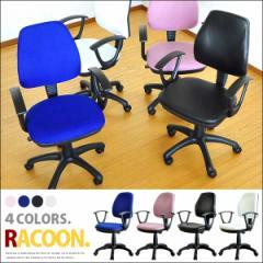 【送料無料】激安デスクチェアーオフィスチェア RACOON -ラクーン-『5色対応』