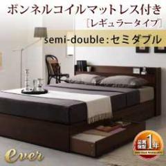 【送料無料】コンセント付き収納ベッド【Ever】エヴァー【ボンネルコイルマットレス付き】セミダブル