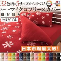 【送料無料】32色柄から選べるスーパーマイクロフリースカバーシリーズ 掛布団カバー セミダブル