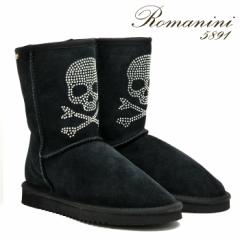 送料無料 ROMANINI 5891 ロマニーニ 本革 ムートンブーツ レディース この価格で高品質シープスキン使用