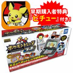 【即納可能】【新品】ポケモントレッタ ラボ for ニンテンドー3DS 早期購入特典同梱版【送料無料】