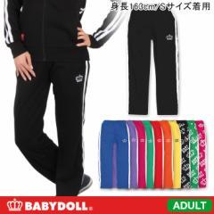アウトレットSALE50%OFF 全11色♪ベビド∞ジャージパンツ(トップス別売)大人セットアップ 子供服-4276A