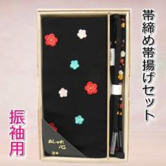 【送料無料】 帯締め 帯揚げ セット 振袖 -8- 黒 シルク100% ちりめん 刺繍 正絹 着物 成人式