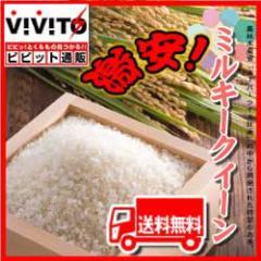 新米 29年 ミルキークイーン 無洗米 5kg【レビューで送料無料】米 むせんまい ミルキークイーン 5キロ